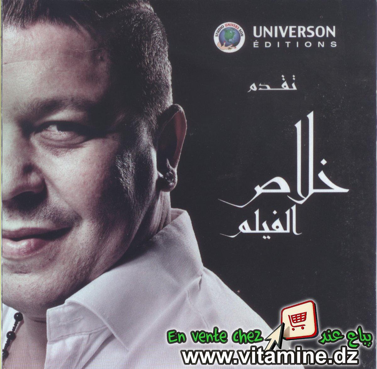 Cheb Khalass - Khlass el-film