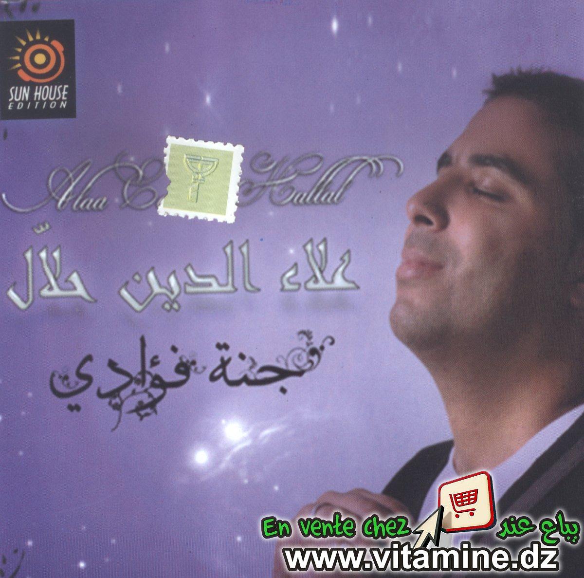 Alaa Eddine Hallal - Djanet Fouadi