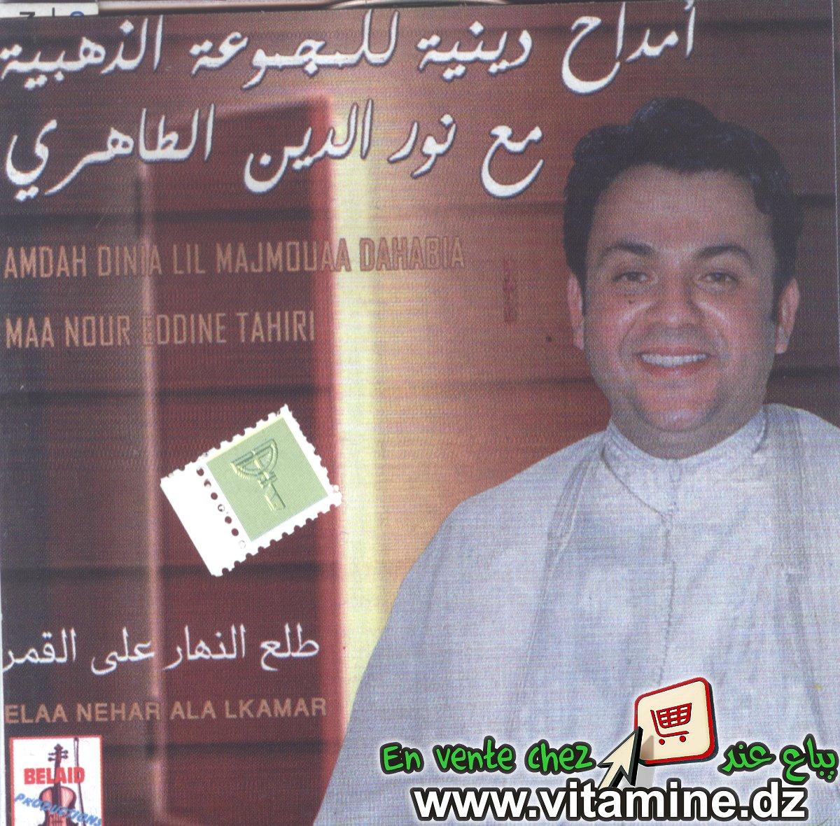 Groupe Dahabia avec Nour Eddine Tahiri - Telaa nehar ala lkamar