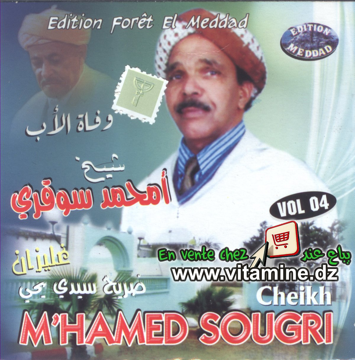 Cheikh M'Hamed Sougri - Ghilizane vol 4