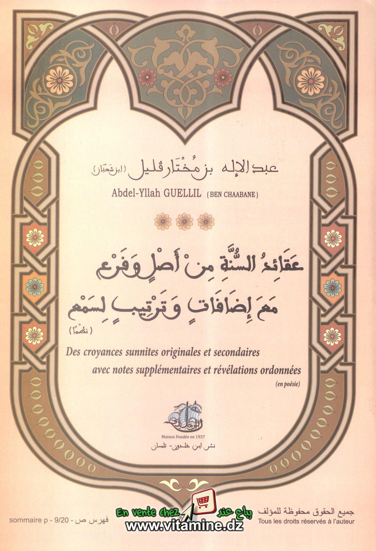 Abdel-Yllah Guellil - Des croyances sunnites originales et secondaires ...