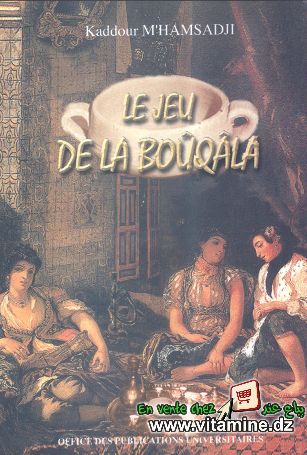 قدور محمساجي - لعبة البوقالة