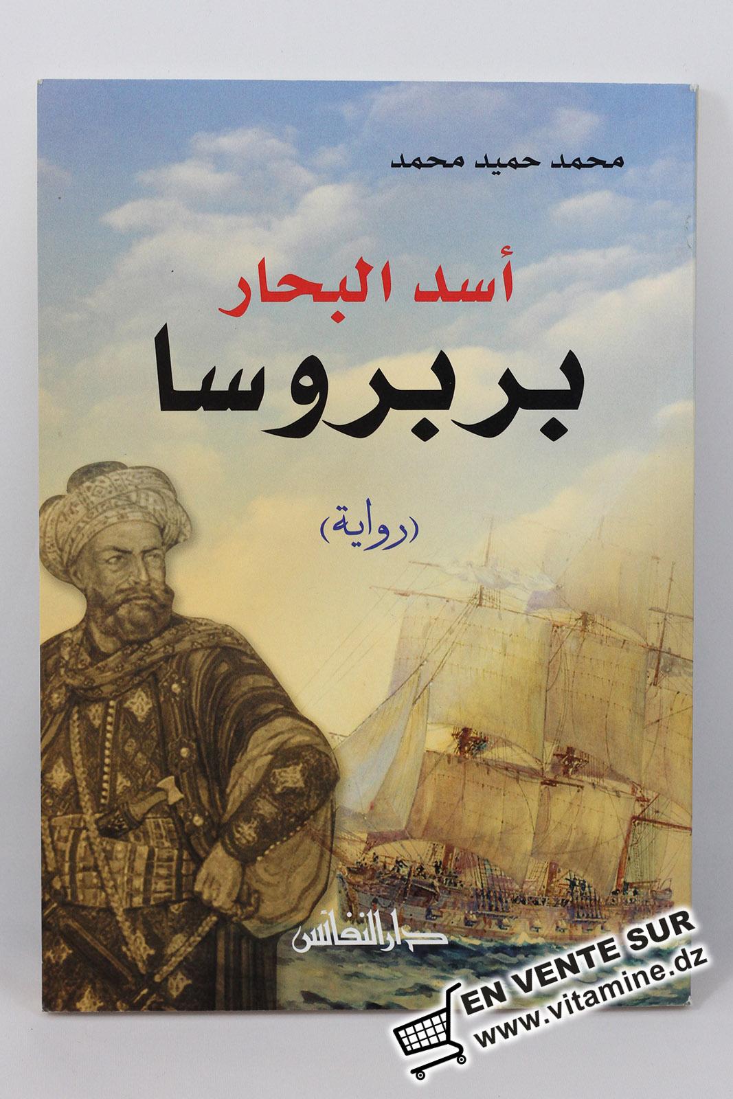 Mohamed Hamid Mohamed - Barberousse, le lion des mers