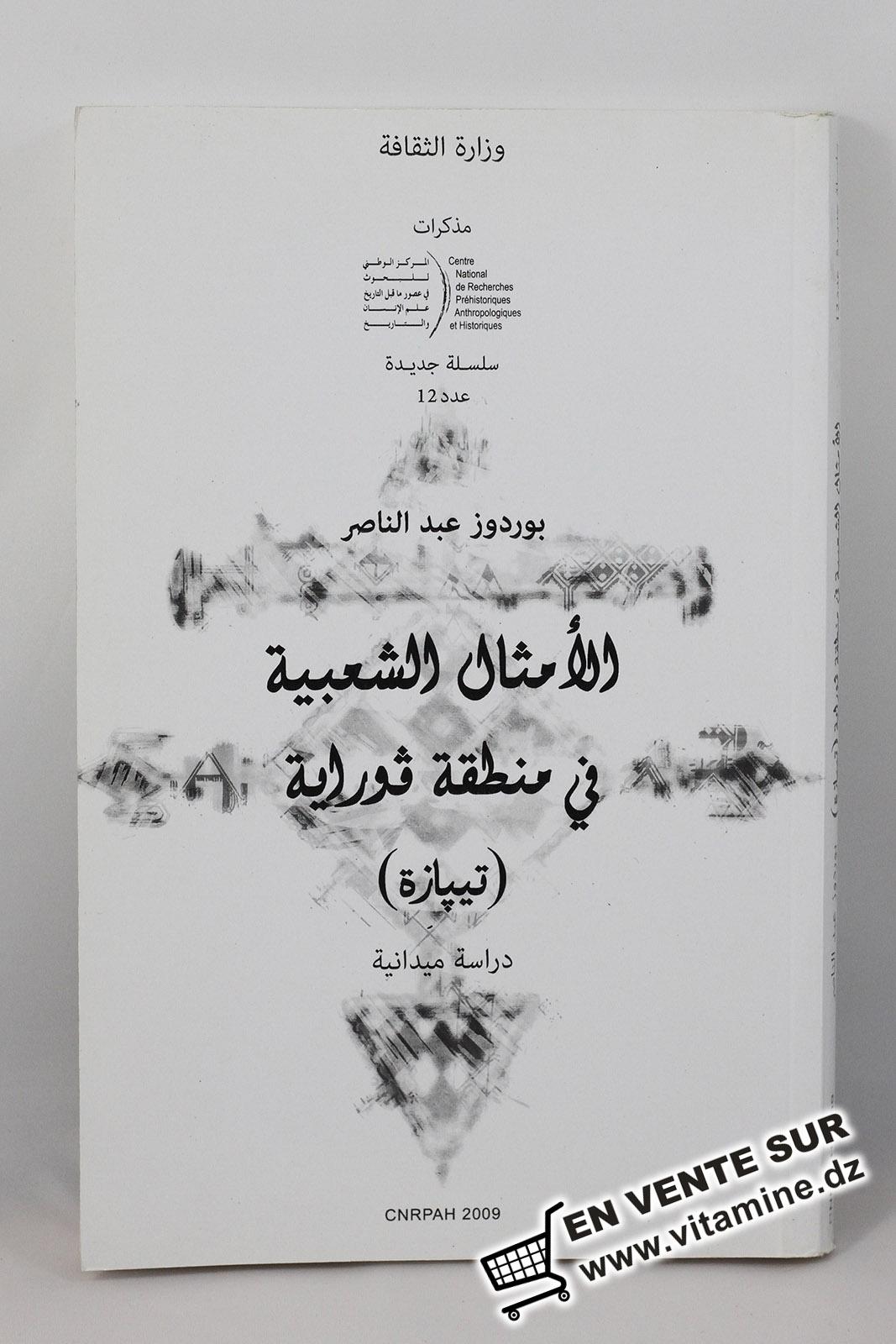 Bourdouz Abdennacer - Les dictons populaires dans la région de Gouraya