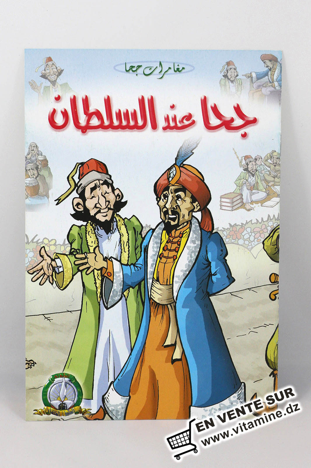 Les aventures de Djeha - Djeha et le roi