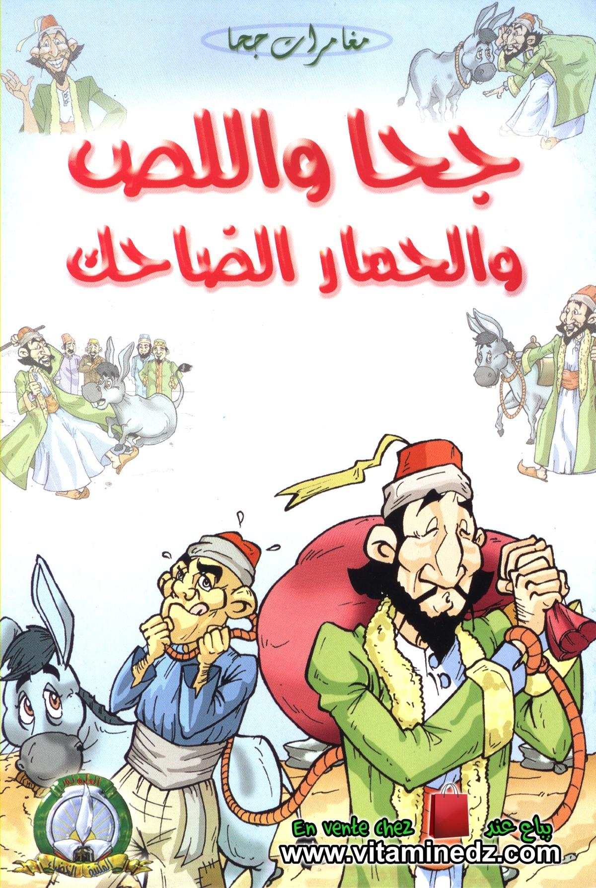 مغامرات جحا - جحا و اللص و الحمار الضاحك