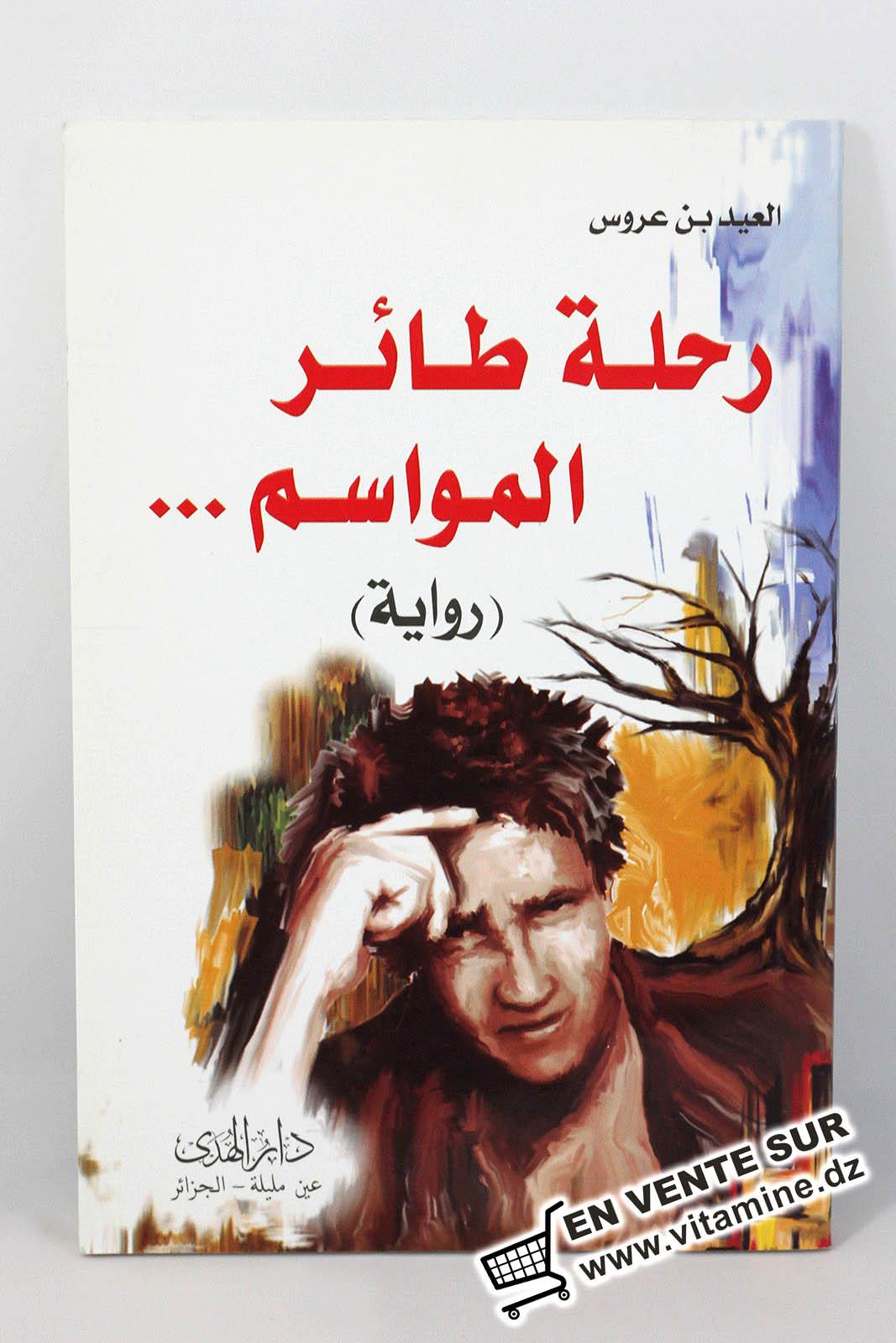 Laid Benarousse - Rihlet Tair El Mawassim