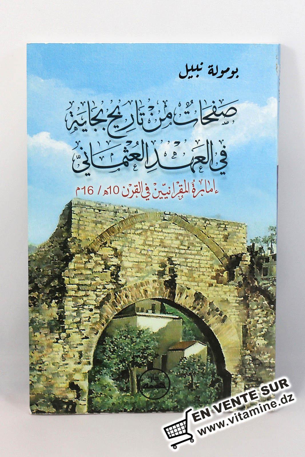 Nabil Boumala - Pages de l'histoire de Béjaïa à la période ottomane.