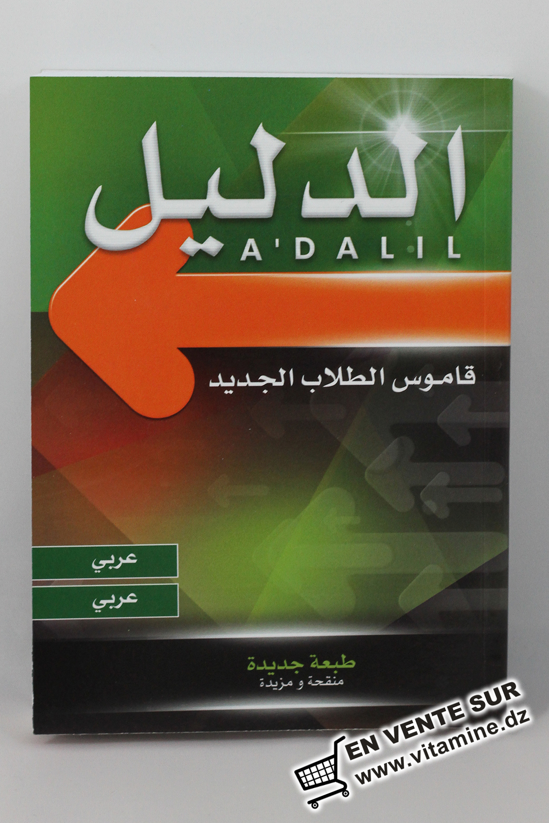 A'Dalil - Dictionnaire : Arabe, arabe