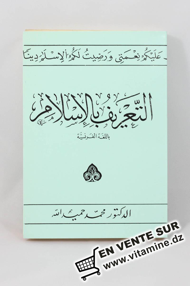 Muhammed Hamidullah - Initiation à l'Islam