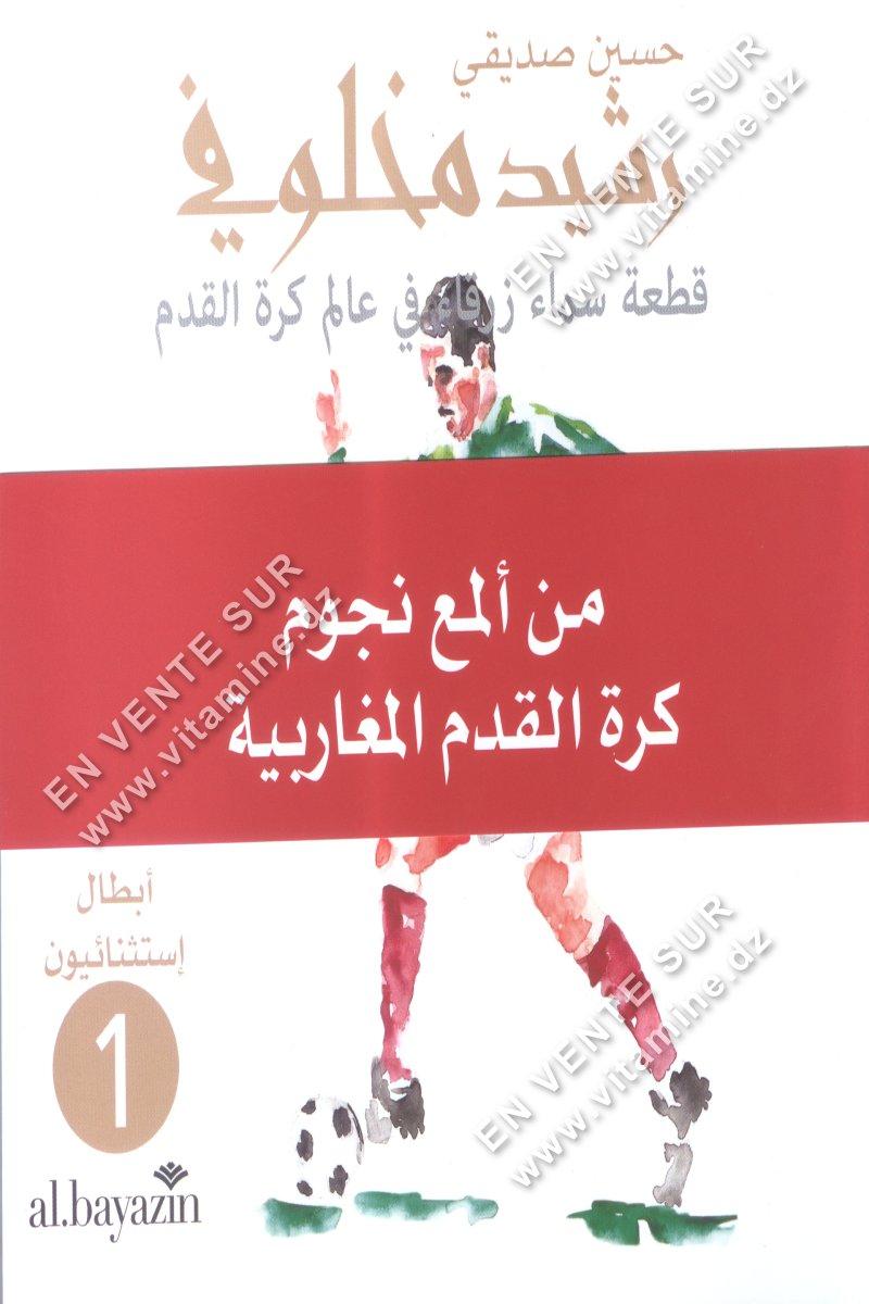 Hocine Sadiki - Rachid Mekhloufi