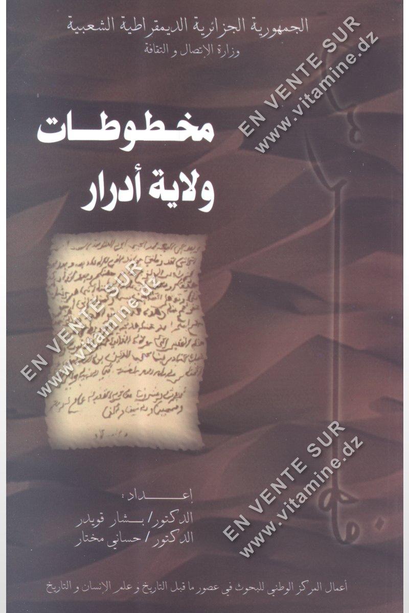 Bechar Kouider et Hessani Mokhtar - Manuscrits De La Wilaya D'adrar