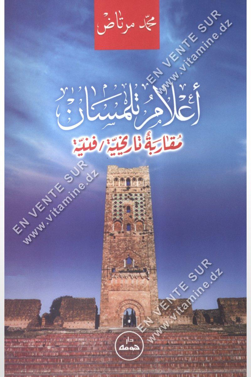 محمد مرتاظ - أعلام تلمسان