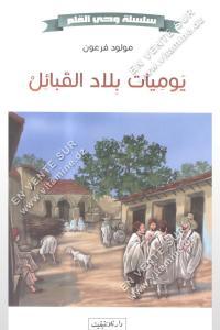 مولود فرعون – يوميات بلاد القبائل