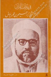 Imam Cheikh Ibrahim ben omar - Fi Rihab Al Quor'an