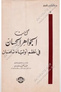 عبد الحميد حاجيات - كتاب الجواهر الحسان في نظم أولياء تلمسان