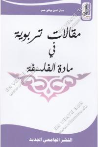 جمال الدين بوقلي حسن - مقالات تربوية في مادة الفلسفة