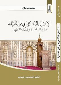 محمد برقان - الإتصال الإقناعي في فن الخطابة دراسة تحليلية لخطب الإمام علي بن أبي طالب