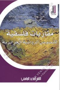 أحمد عطار - بخضرة مونيس - عبد القادر بودومية - محمد شوقي الزين - مقاربات فلسفية للنصوص الروائية الجزائرية