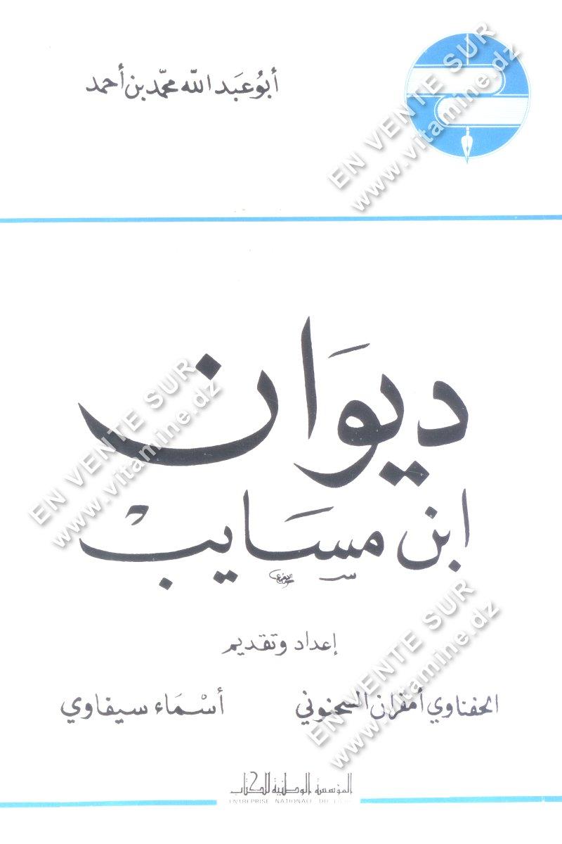 Diwan Ibn Msaïb (en arabe)