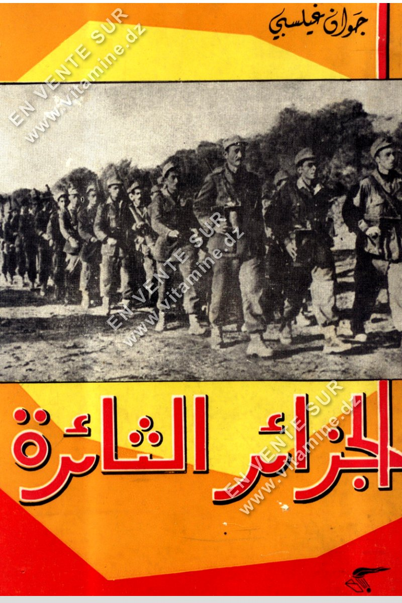 جوان غليسبي – الجزائر الثائرة