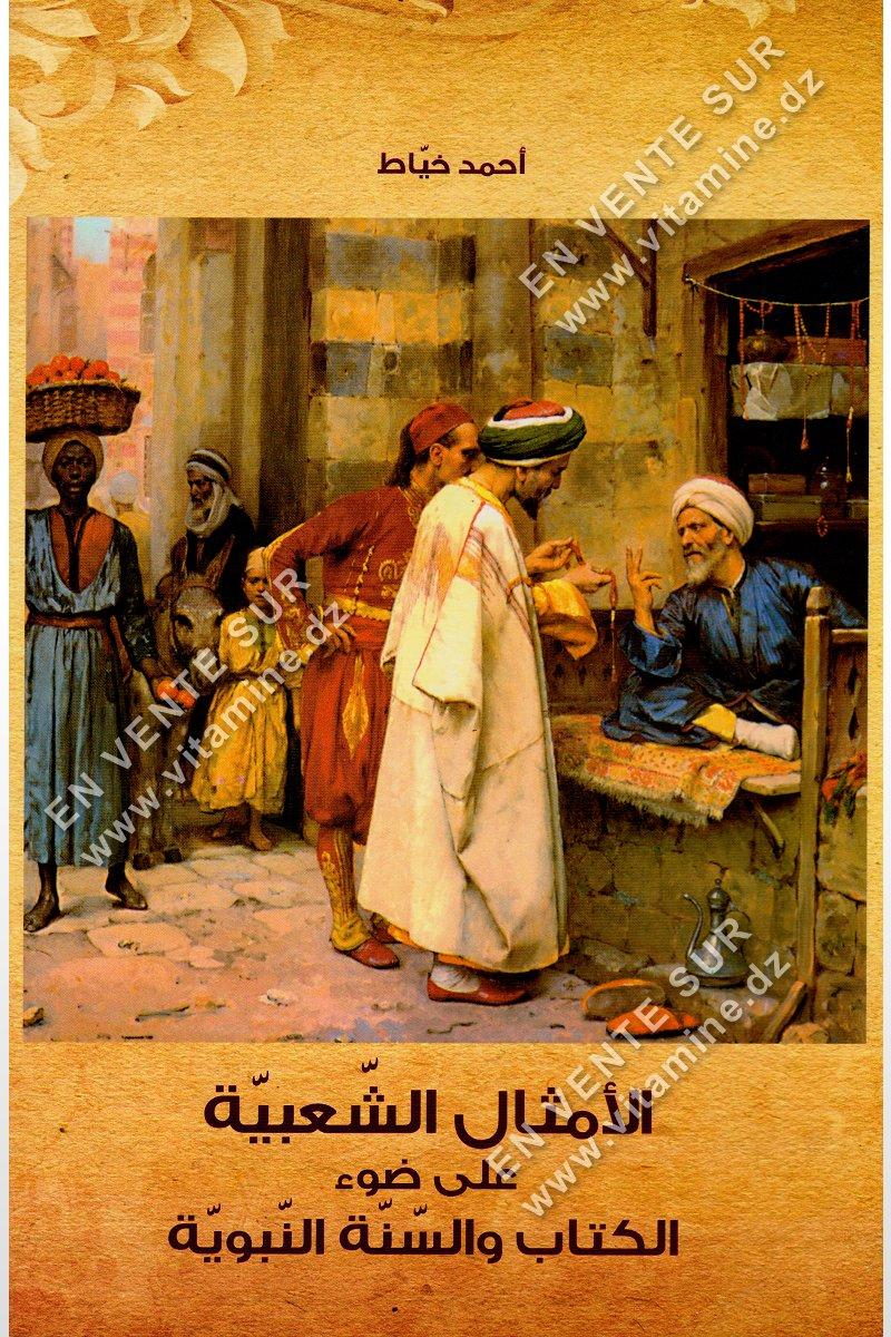 أحمد خياط - الأمثال الشعبية على ضوء الكتاب و السنة النبوية