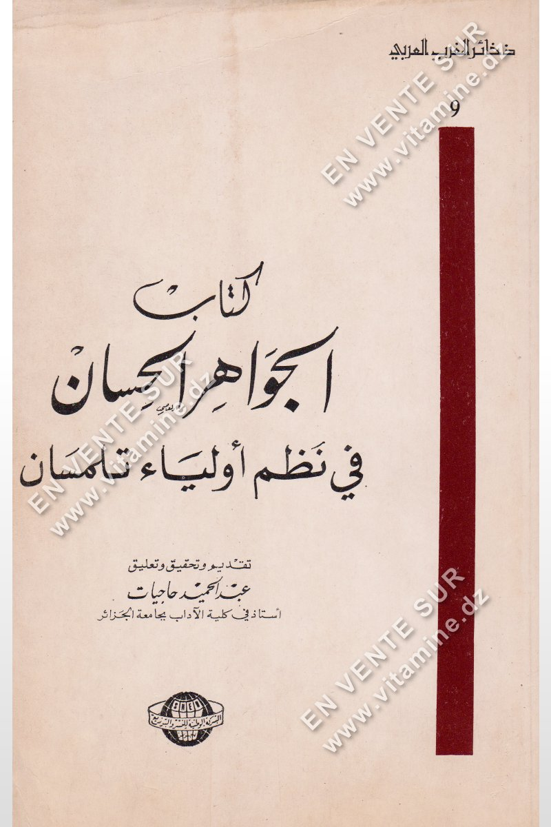Abd El Hamid Hadjiat - Kitab Al Jawahir al Hissan
