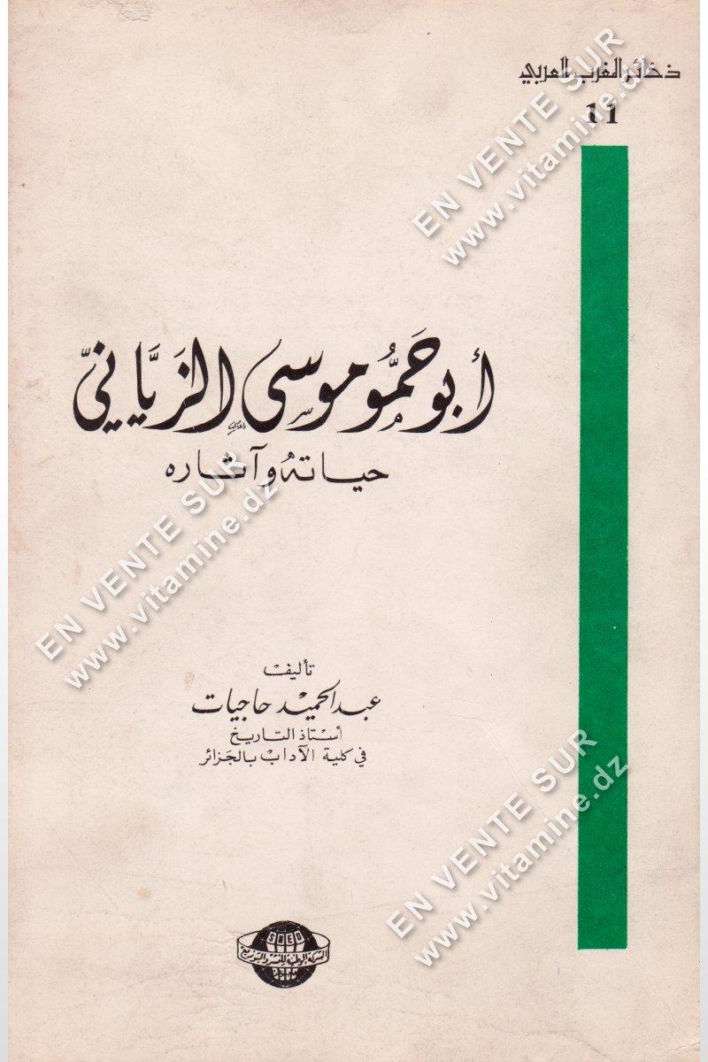 Abd El Hamid Hajiat - Abou Moussa Ziani