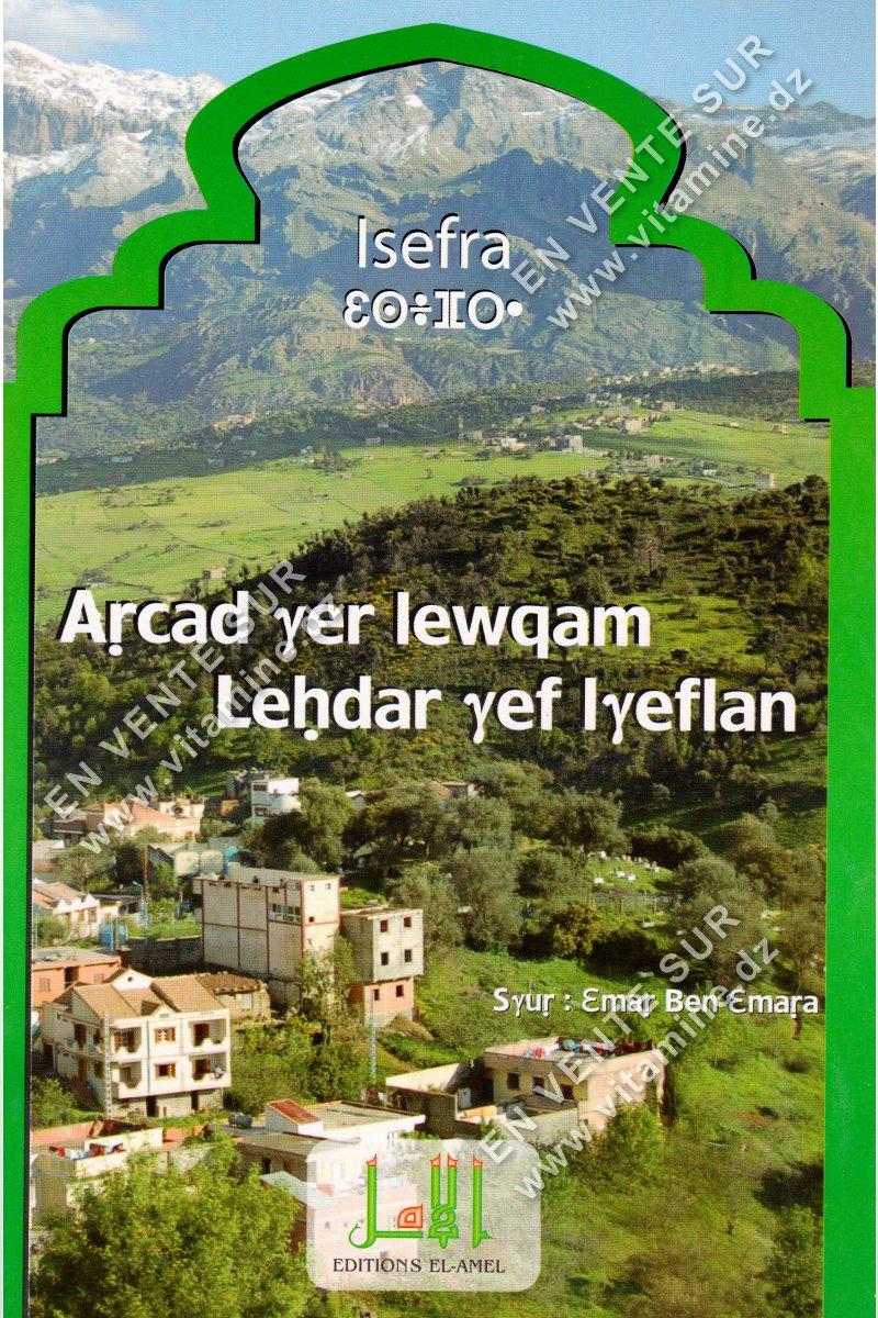 Amar Ben Amara - Arcad ץer lewqam Lehdar ץef lץeflan