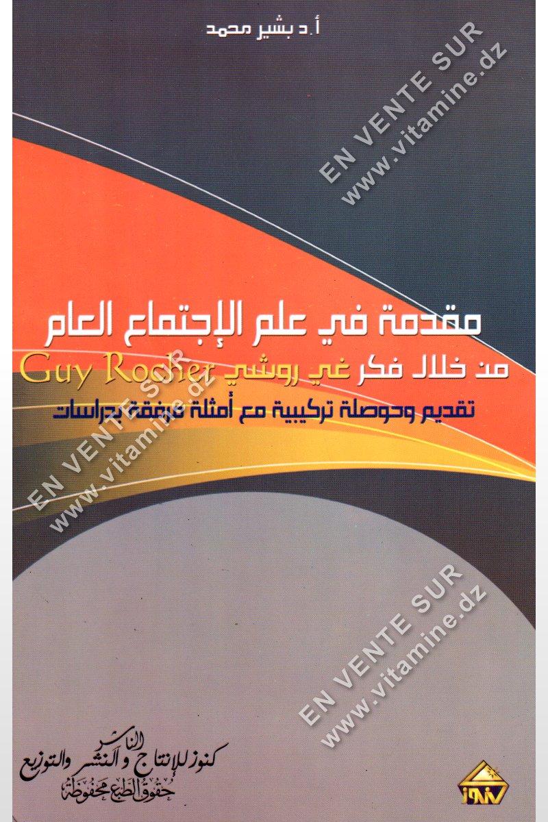 بشير محمد - مقدمة في علم الاجتماع العام من خلال فكر غي روشي