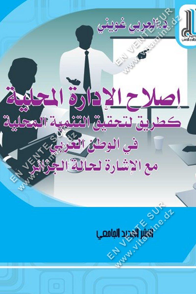 د. العربي غويني - إصلاح الإدارة المحلية كطريق لتحقيق التنمية المحلية في الوطن العربي