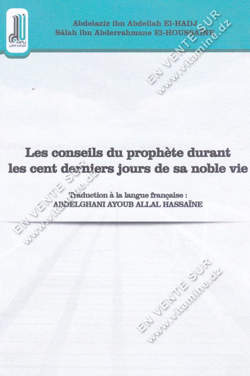 Abdelghani Ayoub Allal Hassaine - Les conseils du prophète durant les cents derniers jours de sa noble vie
