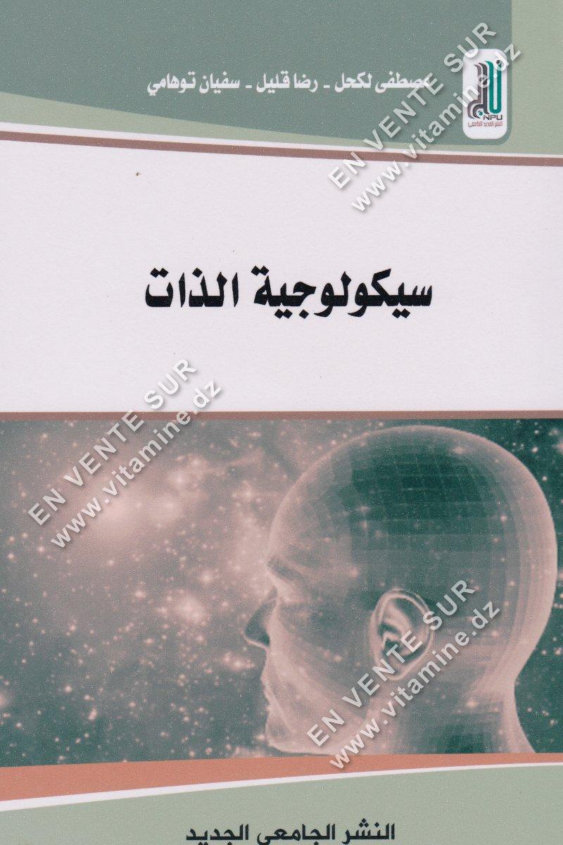 مصطفى لكحل - رضا قليل - سفيان توهامي - سيكولوجية الذات
