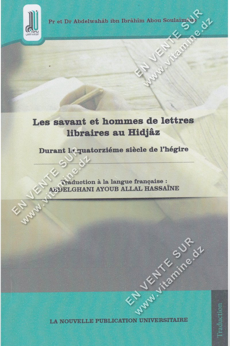 Abdelghani Ayoub Allal Hassaine - Les Savants et hommes de lettres libraires au Hidjâz