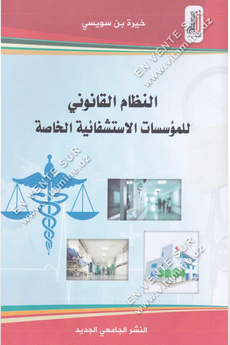 خيرة بن سويسي - النظام القانوني للمؤسسات الإستشفائية الخاصة