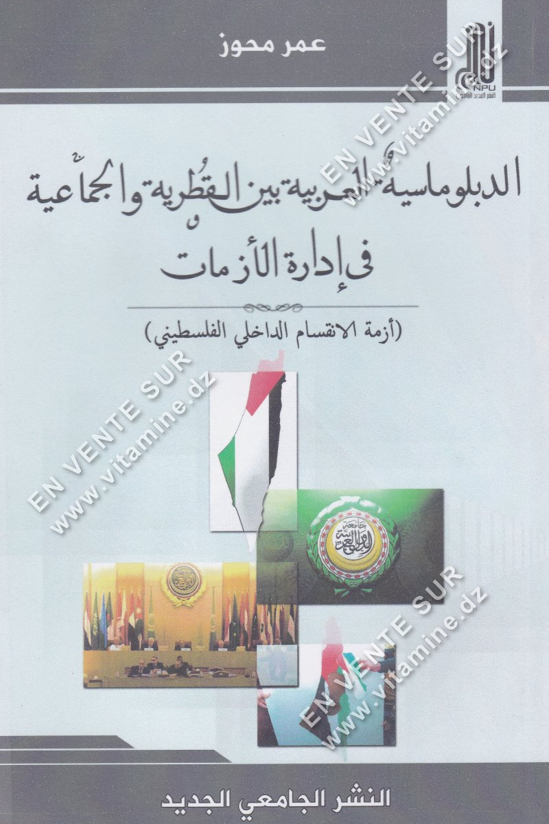 عمر محوز - الدبلوماسية العربية بين القطرية و الجماعية في إدارة الأزمات