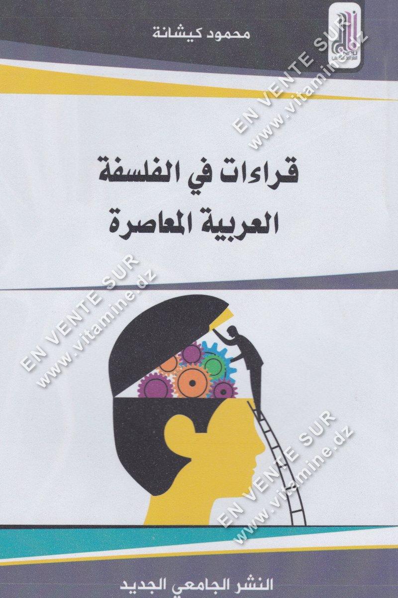 محمود كيشانة - قراءات في الفلسفة العربية المعاصرة