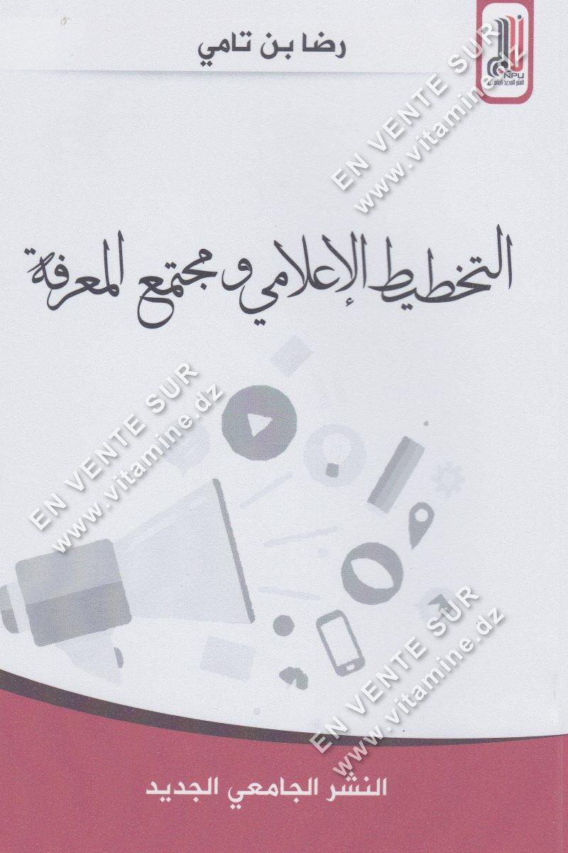 رضا بن تامي - التخطيط الإعلامي و مجتمع المعرفة