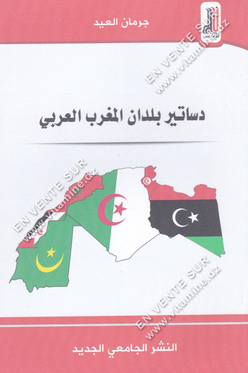 جرمان العيد - دساتير بلدان المغرب العربي