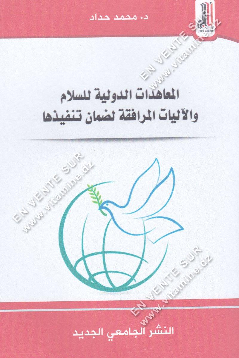 محمد حداد - المعاهدات الدولية للسلام و الاليات المرافقة لضمان تنفيذها