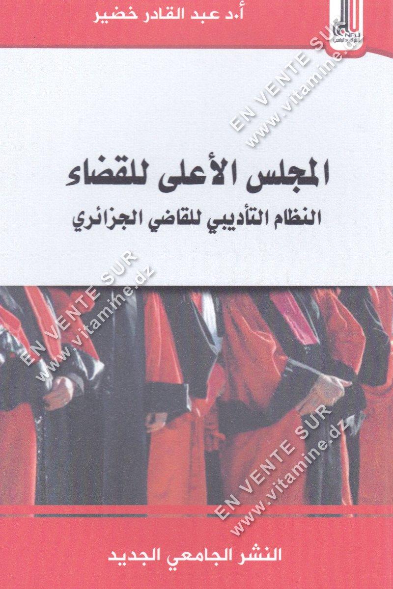 عبد القادر خضير - المجلس الأعلى للقظاء النظام التأديبي للقاضي الجزائري