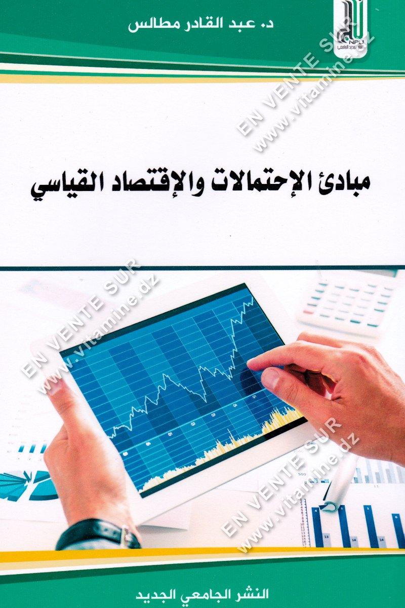 عبد القادر مطالس - مبادئ الإحتمالات و الإقتصاد القياسي