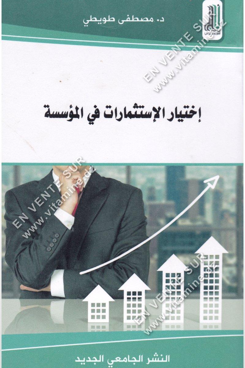مصطفى طويطي - إختيار الإستثمارات في المؤسسة