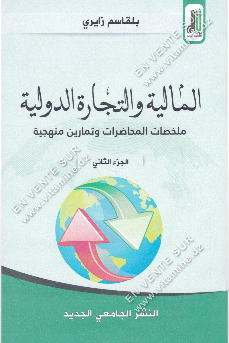 بلقاسم زايري - المالية و التجارة الدولية ملخصات المحاضرات و تمارين منهجية الجزء الثاني